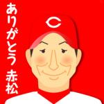 永川、エル、そして赤松