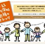 3.11東日本大震災を忘れない